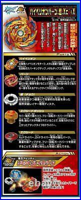TAKARA TOMY Beyblade B-174 LIMIT BREAK SX SET Japan NEW Pre-Order